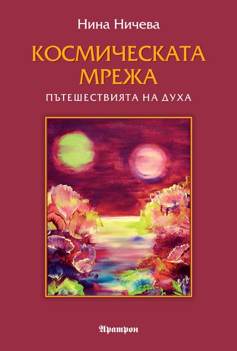 нина ничева помощь небес читать