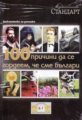 100 ПРИЧИНИ ДА СЕ ГОРДЕЕМ, ЧЕ СМЕ БЪЛГАРИ - ФОНДАЦИЯ БЪЛГАРСКА ГОРДОСТ