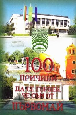 100 ПРИЧИНИ ДА СЕ ГОРДЕЯ, ЧЕ СЪМ ОТ ПЪРВОМАЙ -  ФОНДАЦИЯ  БЪЛГАРСКА ГОРДОСТ