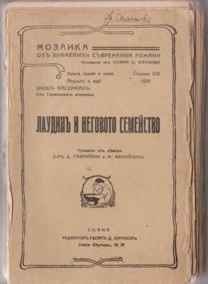 ЛАУДИН И НЕГОВОТО СЕМЕЙСТВО - Якоб Васерман