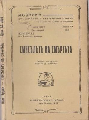 СМИСЪЛЪТ НА СМЪРТТА - ПОЛ БУРЖЕ
