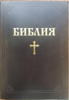 Библия средна меки черни к-ци
