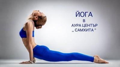 Йога в център Самхита, град Пловдив