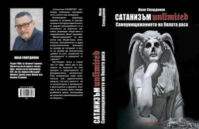 Сатанизъм Unlimited - Самоунищожението на бялата раса, Иван Спирдонов