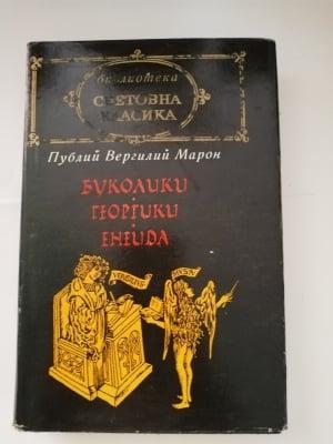БУКОЛИКИ ГЕОРГИКИ ЕНЕИДА - Публий Вергилий Марон