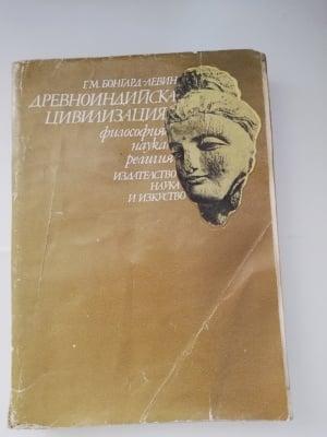 ДРЕВНОИНДИЙСКА ЦИВИЛИЗАЦИЯ философия, наука, религия Г.М. БОНГАРД-ЛЕВИН