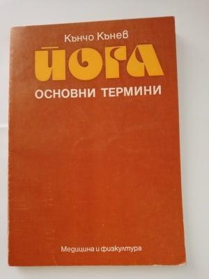 ЙОГА - ОСНОВНИ ТЕРМИНИ - Кънчо Кънев