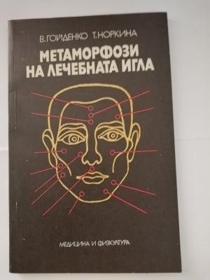 МЕТАМОРФОЗИ НА ЛЕЧЕБНАТА ИГЛА - В. Гойденко, Т. Норкина