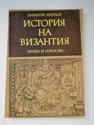 ИСТОРИЯ НА ВИЗАНТИЯ - ЧАСТ ТРЕТА - ДИМИТЪР АНГЕЛОВ