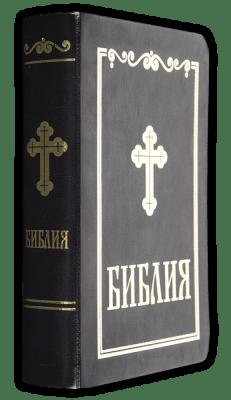 БИБЛИЯ СИНОДАЛЕН ПРЕВОД - малък формат, меки, корици, черна