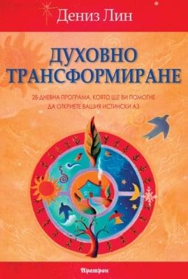 ДУХОВНО ТРАНСФОРМИРАНЕ – ДЕНИЗ ЛИН, АРАТРОН