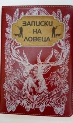 Бележник Записки на един ловец, кожа