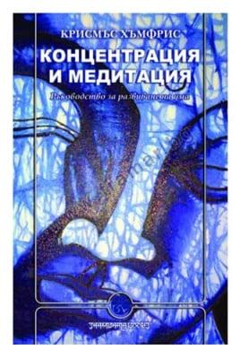 КОНЦЕТРАЦИЯ И МЕДИТАЦИЯ - КРИСМЪС ХЪМФРИС - ШАМБАЛА