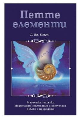 ПЕТТЕ ЕЛЕМЕНТИ - Д. ДЖ. КОНУЕЙ - ШАМБАЛА