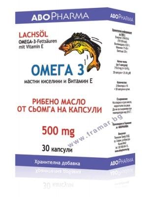 АБОФАРМА ОМЕГА 3 капсули 500 мг. * 30