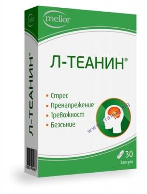 L - ТЕАНИН таблетки 200 мг * 30