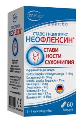 НЕОФЛЕКСИН капсули * 60 DOYCH