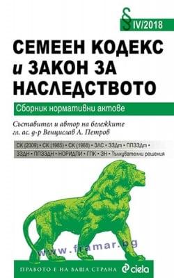 СЕМЕЕН ЗАКОН И ЗАКОН ЗА НАСЛЕДСТВОТО / 2018 - ВЕНЦИСЛАВ Л. ПЕТРОВ - СИЕЛА