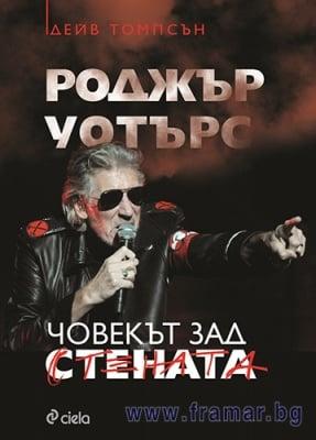 РОДЖЪР УОТЪРС - ЧОВЕКЪТ ЗАД СТЕНАТА - ДЕЙВ ТОМПСЪН - СИЕЛА