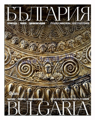 BULGARIE: LA NATURE, LES HOMMES, LES CIVILISATIONS - НИКОЛА ГЕНОВ, РУМЯНА НИКОЛОВА - СИЕЛА