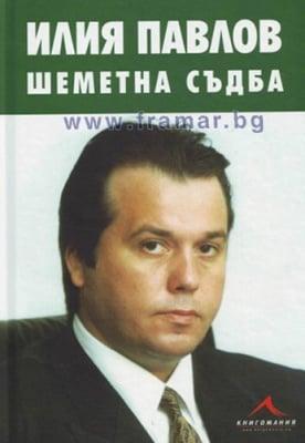 ИЛИЯ ПАВЛОВ. ШЕМЕТНА СЪДБА - АЛБЕРТ ЛЕВЕРСОН - КНИГОМАНИЯ