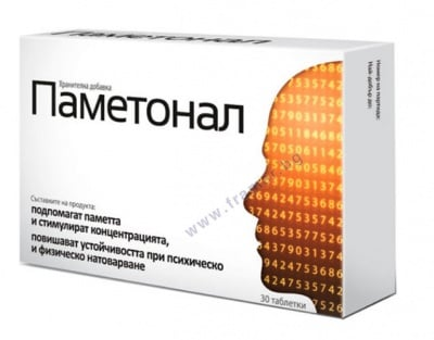 ПАМЕТОНАЛ - подобрява концентрацията * 30 таблетки