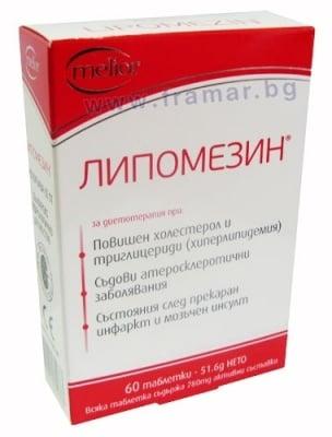 ЛИПОМЕЗИН таблетки * 60