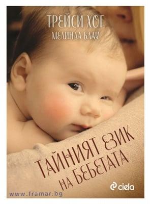 ТАЙНИЯТ ЕЗИК НА БЕБЕТАТА - МЕЛИНДА БЛАУ, ТРЕЙСИ ХОГ - СИЕЛА
