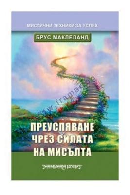 ПРЕУСПЯВАНЕ ЧРЕЗ СИЛАТА НА МИСЪЛТА - БРУС МАКЛЕЛАНД - ШАМБАЛА