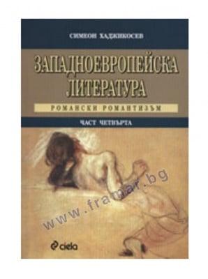 ЗАПАДНОЕВРОПЕЙСКА ЛИТЕРАТУРА ЧАСТ 4 - СИМЕОН ХАДЖИКОСТОВ - СИЕЛА