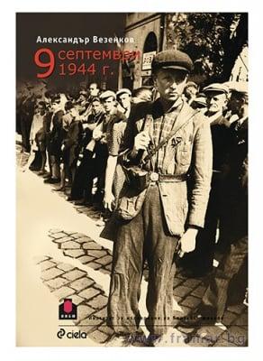 9 СЕПТЕМВРИ 1944 Г. - АЛЕКСАНДЪР ВЕЗЕНКОВ - СИЕЛА