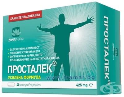 ПРОСТАЛЕК капсули 425 мг * 40 ЗОНАФАРМ