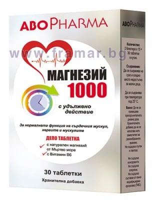 АБОФАРМА МАГНЕЗИЙ 1000 + ВИТАМИН Б6 таблетки * 30