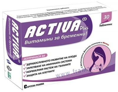 АКТИВА ПЛЮС ВИТАМИНИ ЗА БРЕМЕННИ таблетки * 30
