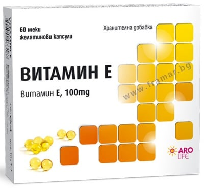 ВИТАМИН Е капсули 100 мг. * 60 АРО ЛАЙФ