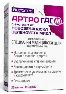 АРТРО ГАГ М капсули 450 мг * 30