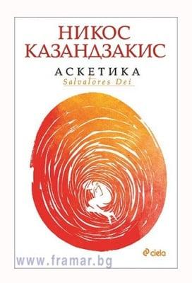 АСКЕТИКА - НИКОС КАЗАНДЗАКИС - СИЕЛА