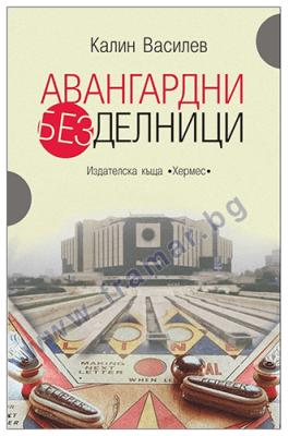 АВАНГАРДНИ БЕЗДЕЛНИЦИ - КАЛИН ВАСИЛЕВ - ХЕРМЕС