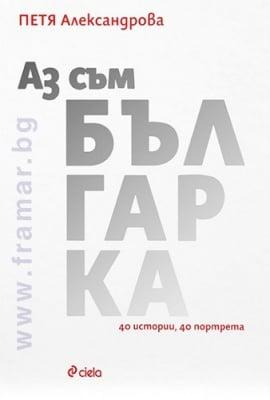 АЗ СЪМ БЪЛГАРКА - ПЕТЯ АЛЕКСАНДРОВА - СИЕЛА