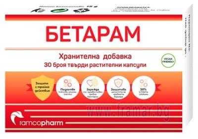 БЕТАРАМ * 30 капсули