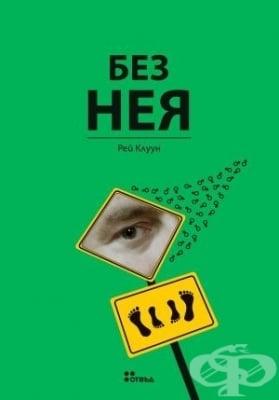 БЕЗ НЕЯ - РЕЙ КЛУУН  - ЖАНЕТ 45