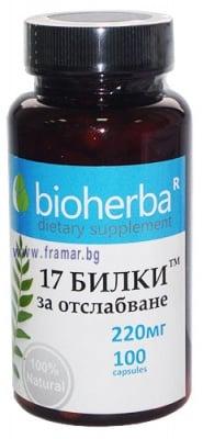 17 БИЛКИ ЗА ОТСЛАБВАНЕ 220 мг * 100 капсули