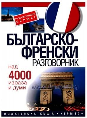 БЪЛГАРСКО - ФРЕНСКИ РАЗГОВОРНИК - ХЕРМЕС