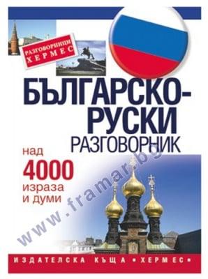 БЪЛГАРСКО - РУСКИ РАЗГОВОРНИК - ХЕРМЕС