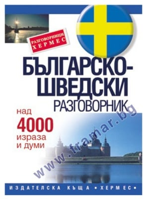 БЪЛГАРСКО - ШВЕДСКИ РАЗГОВОРНИК - ХЕРМЕС