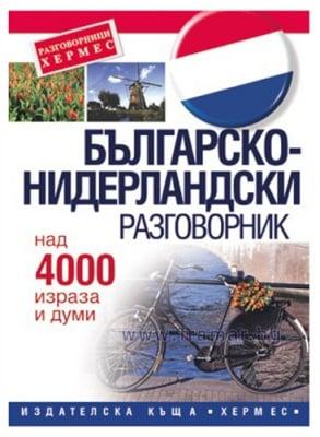 БЪЛГАРСКО - НИДЕРЛАНДСКИ РАЗГОВОРНИК - ХЕРМЕС