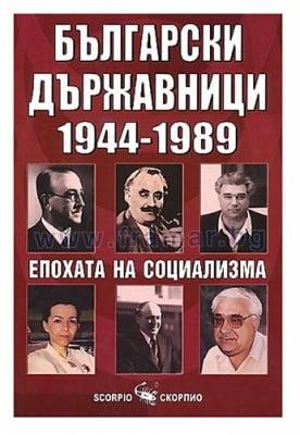 БЪЛГАРСКИ ДЪРЖАВНИЦИ 1944-1989. ЕПОХАТА НА СОЦИАЛИЗМА - МАРИЯ РАДЕВА - СКОРПИО
