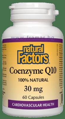 КОЕНЗИМ Q10 капсули 30 мг. * 60 НАТУРАЛ ФАКТОРС
