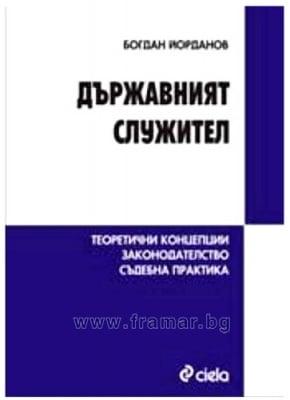 ДЪРЖАВНИЯТ СЛУЖИТЕЛ - БОГДАН ЙОРДАНОВ - СИЕЛА