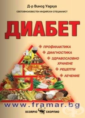 ДИАБЕТ - Д-Р ВИНОД УАДХУА - СКОРПИО